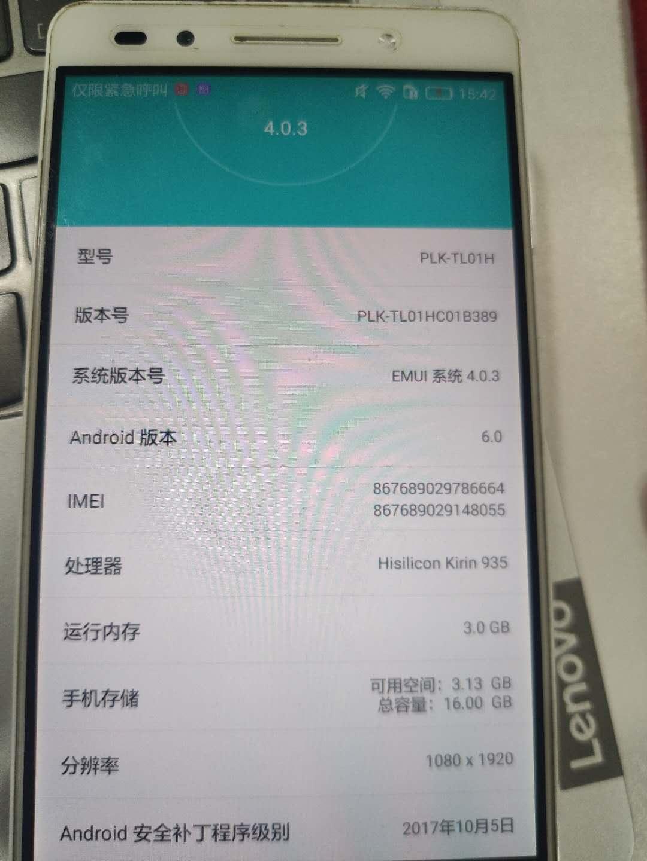 华为荣耀手机信息