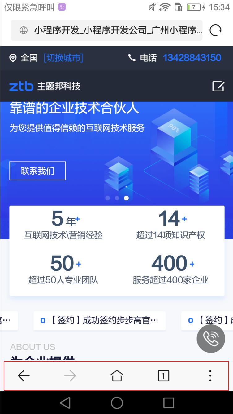 华为荣耀手机自带浏览器工具栏挡住前端页面视图