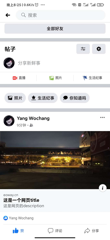 分享网页到facebook