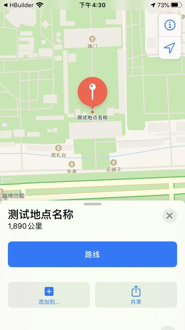 ios打开apple地图显示自定义地点信息