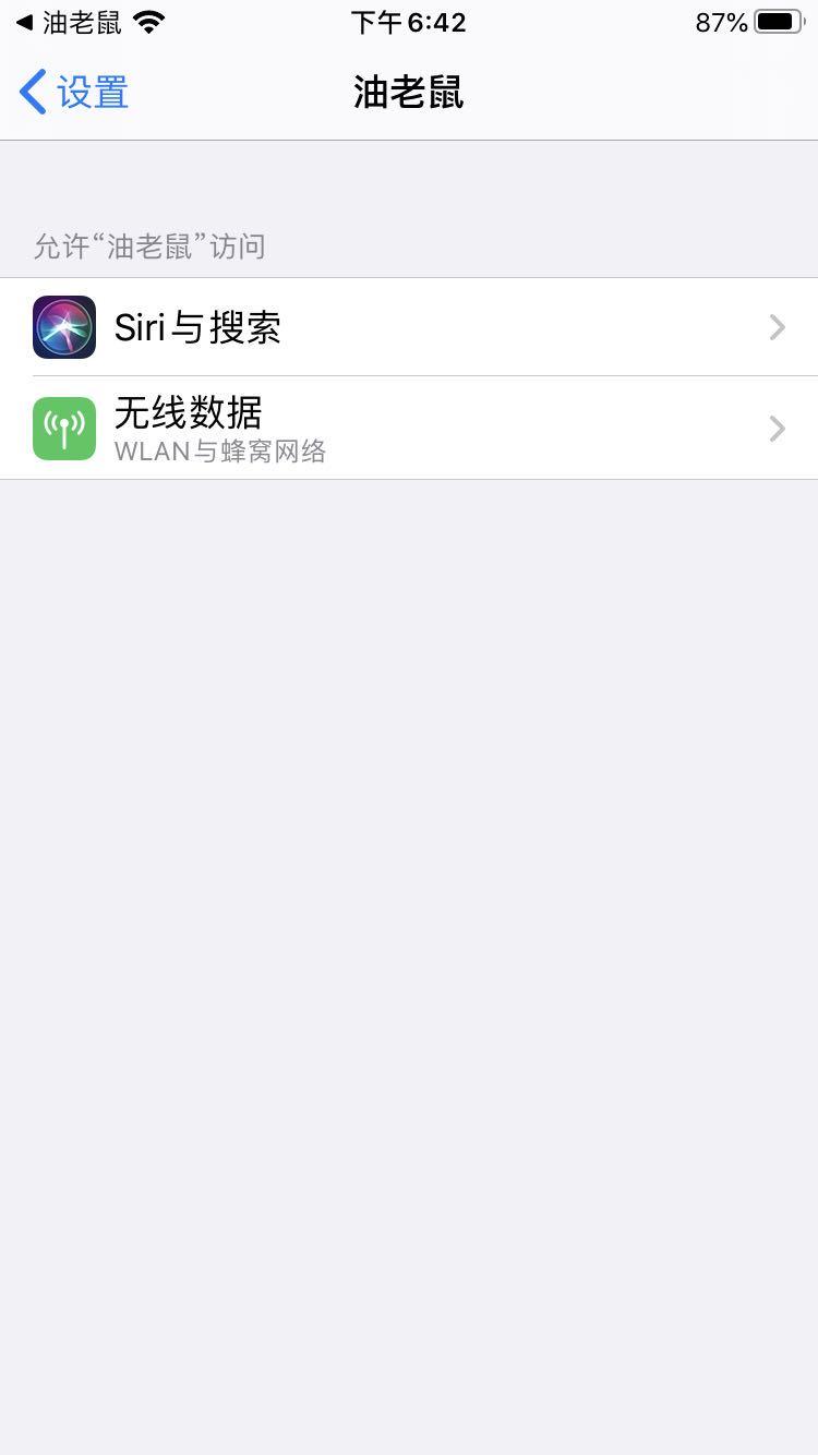 uniapp打包ios正式版,不显示位置服务