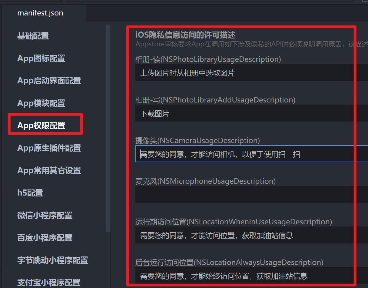在manifest.json的APP权限配置内设置