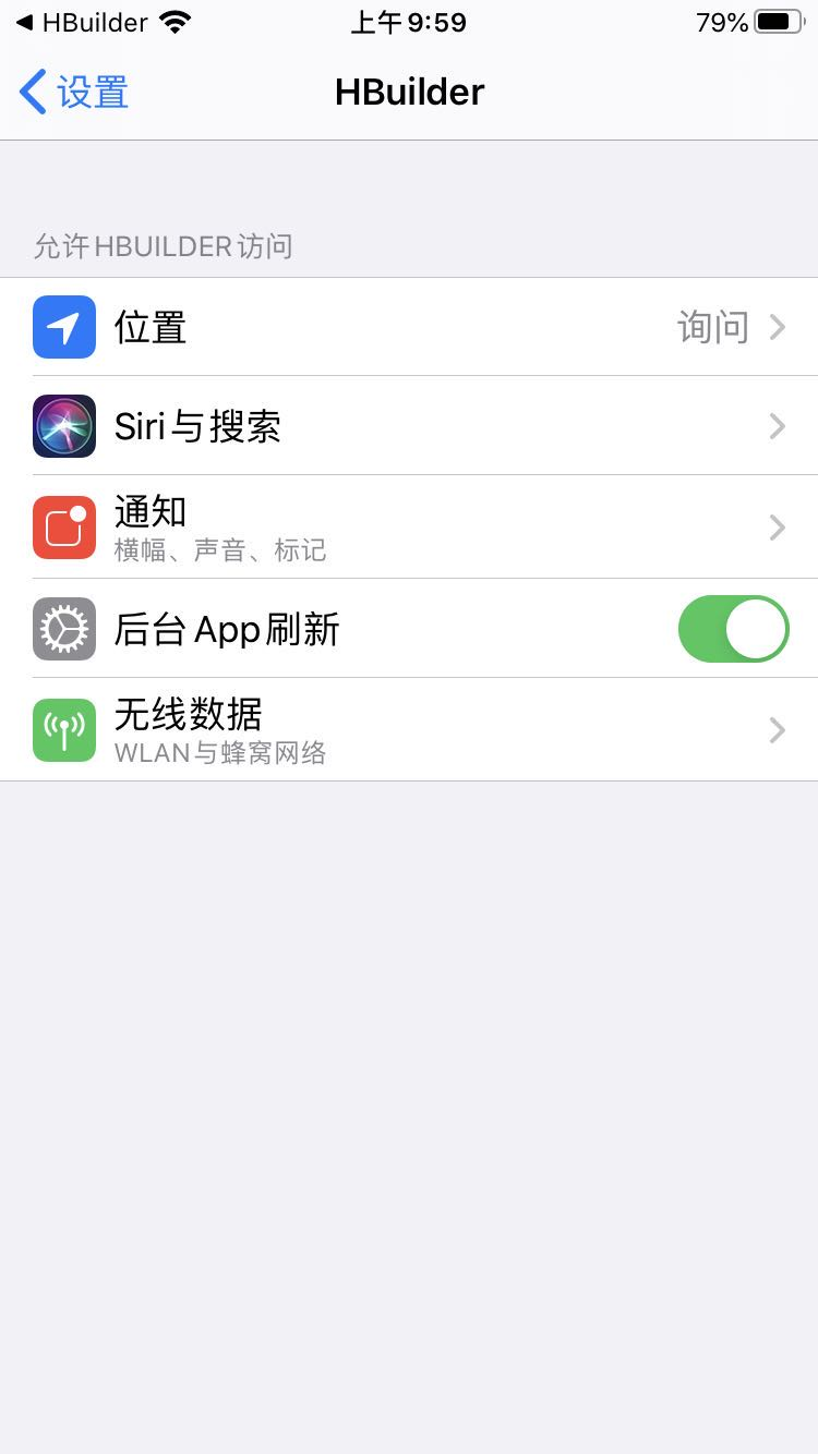 uniapp打包ios正式版,显示位置服务