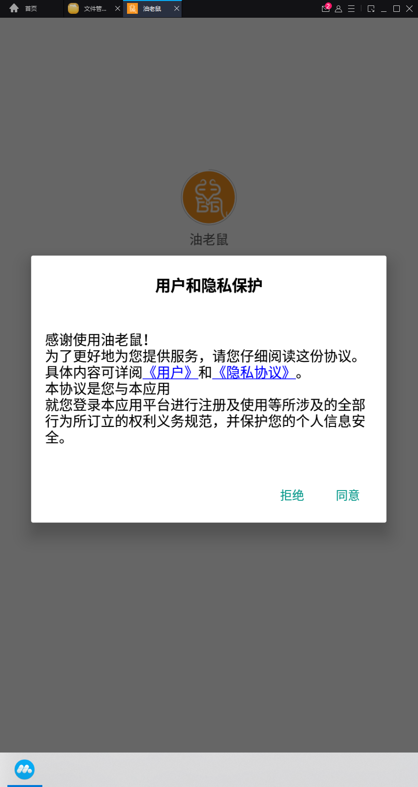 "uniapp 设置 APP 首次打开时显示""用户协议和隐私政策""弹框"