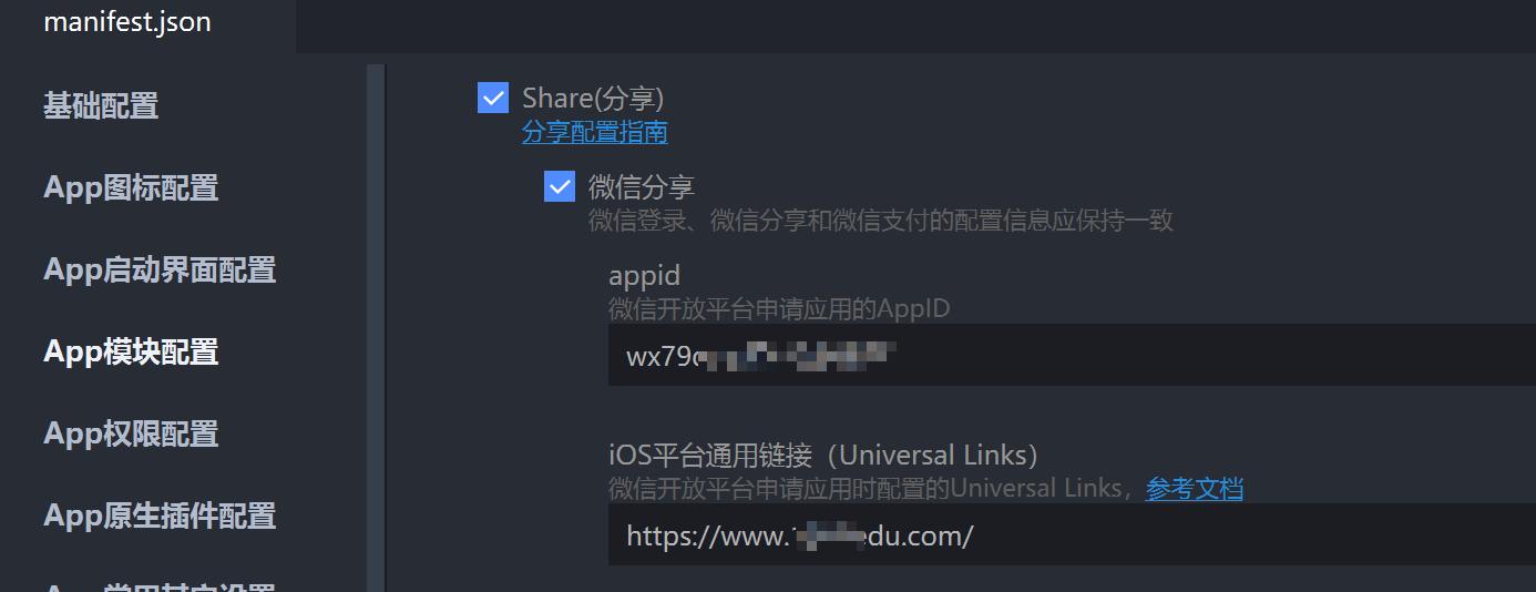 app 跳转到微信小程序