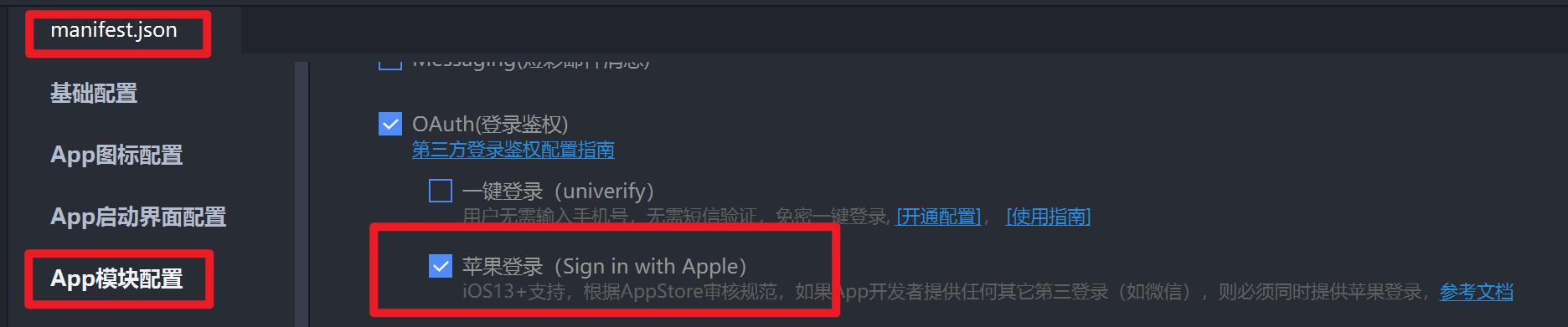 uniapp 苹果授权登录