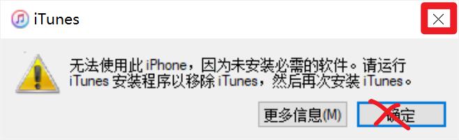 无法使用此 iPhone,因为未安装必须的软件。请运行iTunes 安装程序以移除 iTunes,然后再次安装 iTunes。