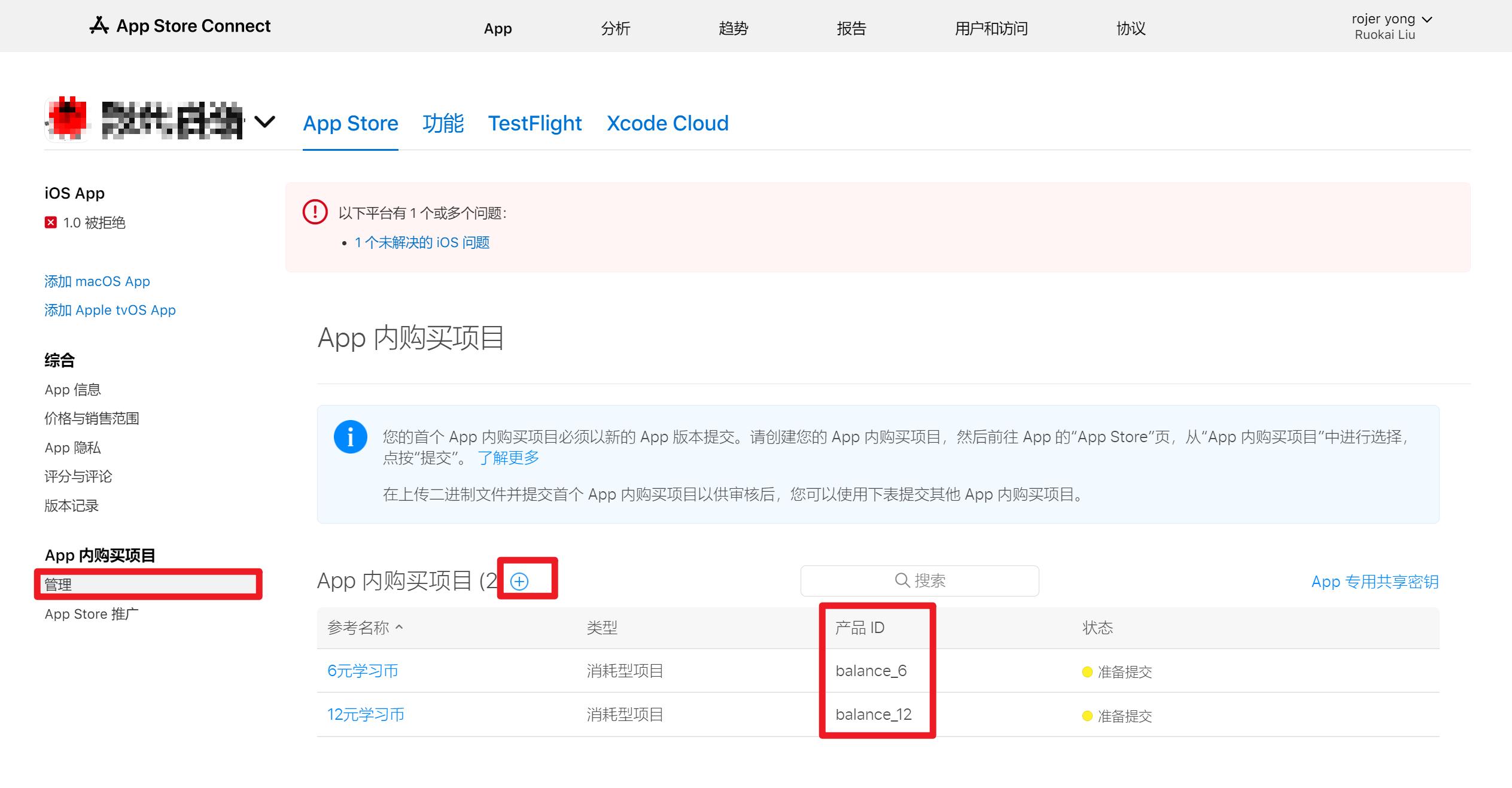 applepay 创建内购项目