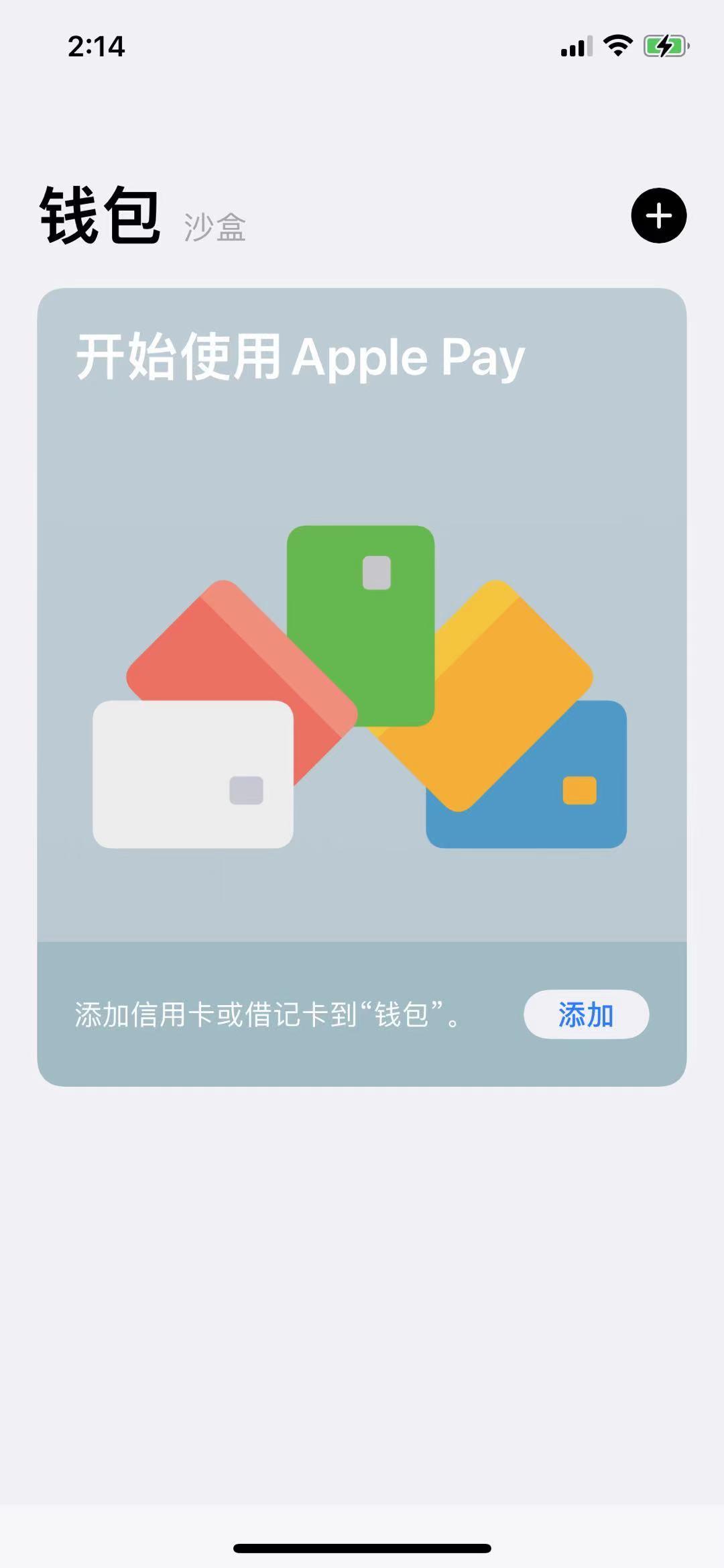 "iPhone 添加信用卡或借记卡到""钱包"""
